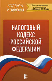 Налоговый кодекс Российской Федерации. Части 1, 2. По состоянию на 1 марта 2018 года