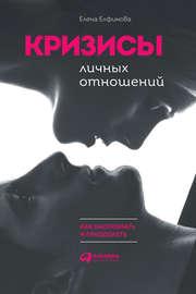 Книга Кризисы личных отношений: Как распознать и преодолеть