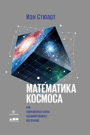 Математика космоса: Как современная наука расшифровывает Вселенную