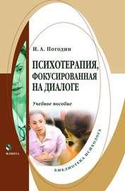 Психотерапия, фокусированная на диалоге