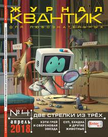 Квантик. Журнал для любознательных. №04/2018