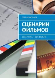 Сценарии фильмов. Одна книга – два фильма