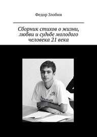 Сборник стихов о жизни, любви и судьбе молодого человека 21 века