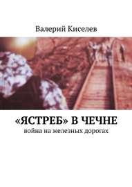«Ястреб» в Чечне. Война на железных дорогах