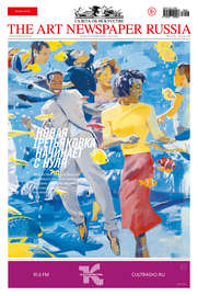 The Art Newspaper Russia №03 / апрель 2018