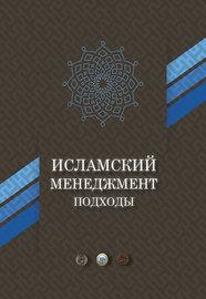Исламский менеджмент: подходы