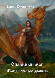 Опальный маг. Маг с яростью дракона
