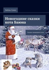 Новогодние сказки кота Баюна. Сказки заповедного леса