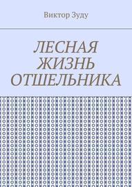 Лесная жизнь отшельника. Книга 5. Второй вариант вознесения