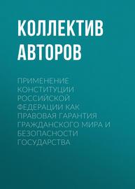 Применение Конституции Российской Федерации как правовая гарантия гражданского мира и безопасности государства