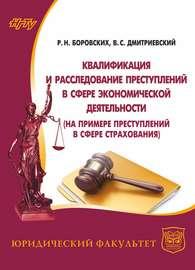 Квалификация и расследование преступлений в сфере экономической деятельности (на примере преступлений в сфере страхования)