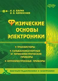 Физические основы электроники. Транзисторы. Гальваномагнитные и термоэлектрические приборы. Оптоэлектронные приборы