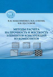 Методы расчета на прочность и жесткость элементов конструкций из композитов