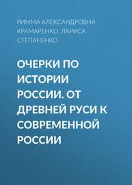 Очерки по истории России. От Древней Руси к современной России