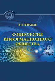 Социология информационного общества