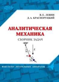 Аналитическая механика. Сборник задач