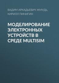 Моделирование электронных устройств в среде MultiSim