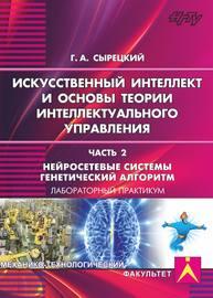 Искусственный интеллект и основы теории интеллектуального управления. Часть 2. Нейросетевые системы. Генетический алгоритм