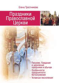 Праздники Православной Церкви