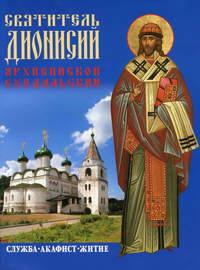 Святитель Дионисий, архиепископ Суздальский. Служба. Акафист. Житие