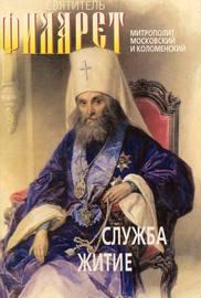 Святитель Филарет, митрополит Московский и Коломенский, чудотворец. Служба, житие