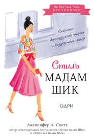 Стиль Мадам Шик: секреты французского шарма и безупречных манер