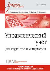 Управленческий учет. Учебное пособие