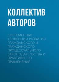 Современные тенденции развития гражданского и гражданского процессуального законодательства и практики его применения