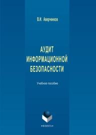 Аудит информационной безопасности. Учебное пособие