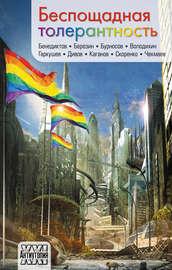 Книга Беспощадная толерантность (сборник)