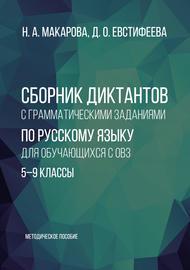 Сборник диктантов с грамматическими заданиями по русскому языку для обучающихся с ОВЗ. 5–9 классы. Методическое пособие