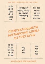 Пересекающиеся английские слова из трёх букв. Словарь-самоучитель для изучающих английский язык