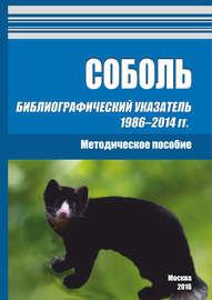 Соболь. Библиографический указатель 1986–2014 гг.