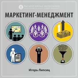 2.3. Организация бизнеса с ориентацией на производство и продажи