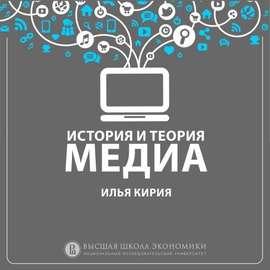 1.6 Средства массовой информации и коммуникации