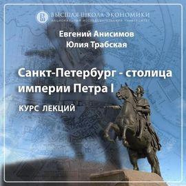 Санкт-Петербург времен революции 1917 года. Эпизод 3