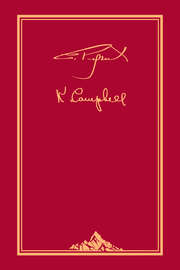 …Действовать во имя добра – наш священный долг. Переписка Святослава Рериха с Кэтрин Кэмпбелл. В 4 т. Т. 2