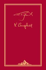 …Действовать во имя добра – наш священный долг. Переписка Святослава Рериха с Кэтрин Кэмпбелл. В 4 т. Т. 3