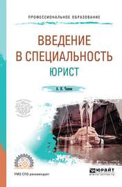 Введение в специальность: юрист. Учебное пособие для СПО