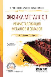 Физика металлов. Рекристаллизация металлов и сплавов. Учебное пособие для СПО