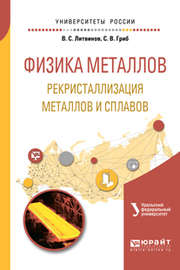 Физика металлов. Рекристаллизация металлов и сплавов. Учебное пособие для вузов