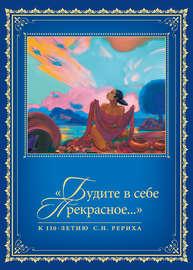 «Будите в себе Прекрасное…». К 110-летию со дня рождения С.Н. Рериха. Т. 2
