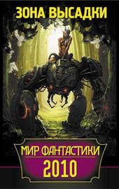 Книга Мир фантастики 2010. Зона высадки (сборник)