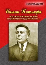 Симон Петлюра. «Я родился в Полтаве и я верю в украинскую государственность...»
