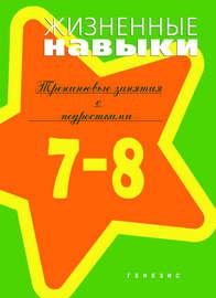 Жизненные навыки. Тренинговые занятия с младшими подростками (7–8 классы)