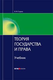 Теория государства и права: Учебник для вузов