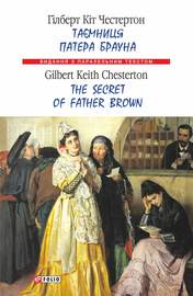 Аудиокнига - «Таємниця патера Брауна = The Secret of Father Brown»
