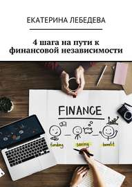 4 шага на пути к финансовой независимости