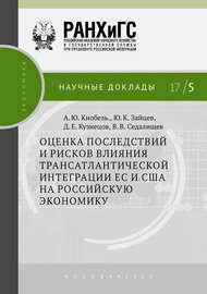 Оценка последствий и рисков влияния трансатлантической интеграции ЕС и США на российскую экономику