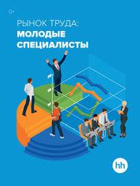 Рынок труда: молодые специалисты
